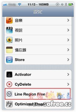 [iOS]解除Line貼圖限制,國外貼圖免費下載!