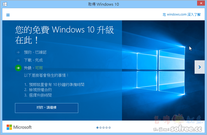 [下載]Windows 10 專業版、家用版 ISO ,免等預約更新,強迫更新!