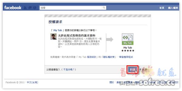 My Tab 在Facebook粉絲專頁加入自訂頁面(新頁籤)