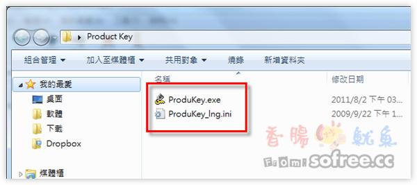 ProduKey 一秒抓出Windows、Office軟體序號