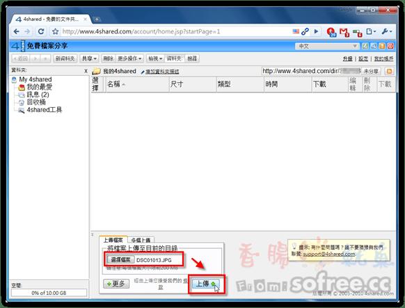 4shared 中文介面,免費10GB網路硬碟!