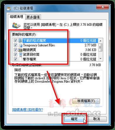 如何利用Windows內建的磁碟清理清垃圾?