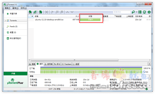 µTorrent 輕量級 BT 下載軟體 ( BT 下載教學)
