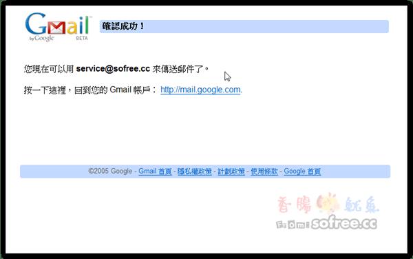 Gmail收發Google Apps信件