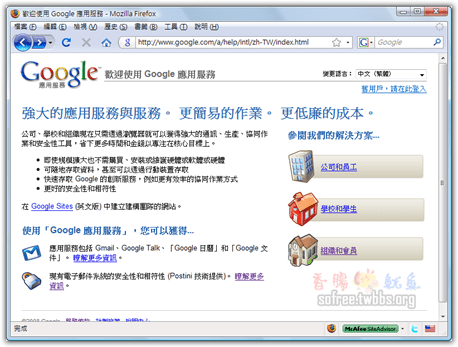 google-site-7