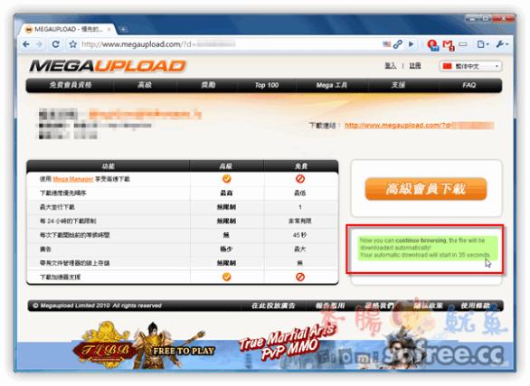 免等待,自動下載MegaUpload和RapidShare檔案!