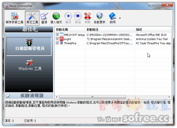 Revo Uninstaller 不留痕跡!強力軟體移除工具