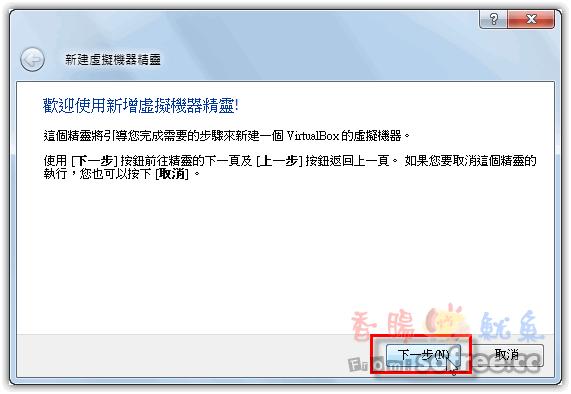 [教學]利用VirtualBox建立虛擬電腦,安裝作業系統
