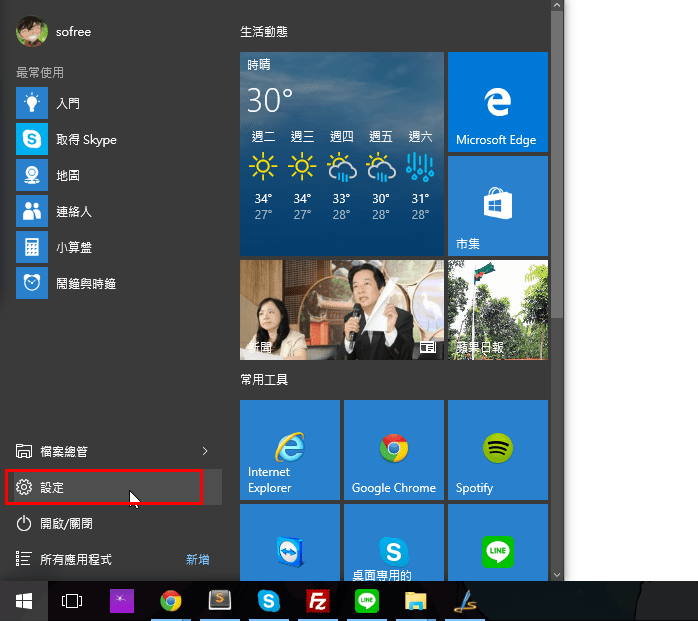 Windows 10 可能把電腦當P2P分享、偷吃網路流量?關閉微軟更新檔區網共享