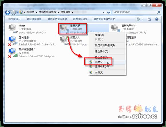 如何在Windows7建立、刪除網路連線?