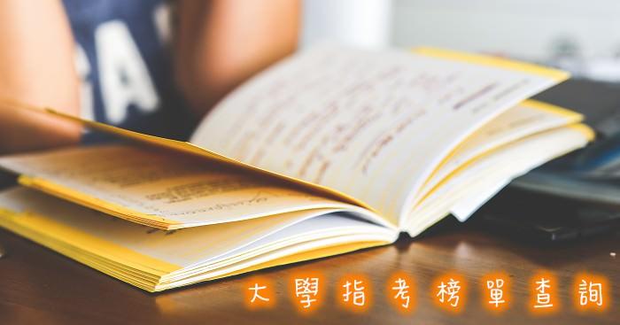 104年大學指考榜單查詢系統