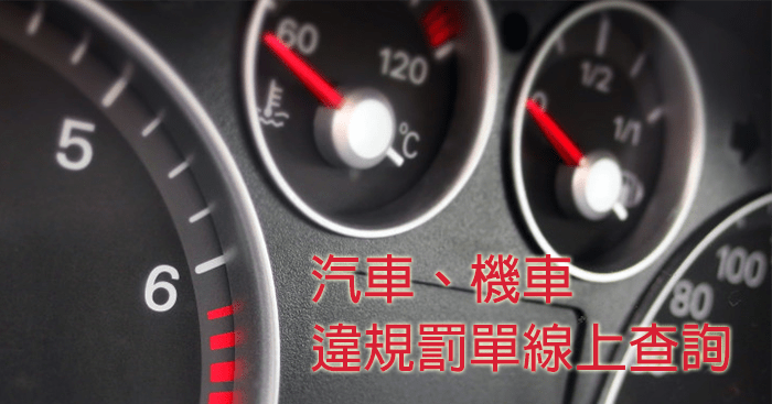 如何查詢汽車機車違規罰單、駕駛人違規記點與線上繳罰單?