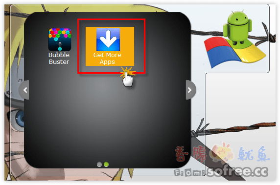 BlueStacks 讓 Android Apps 在Windows下也可以使用!