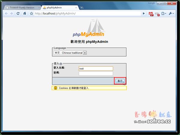如何利用phpMyAdmin建立MySQL資料庫與設計?