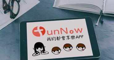 美食APP推薦》FunNow我的都會享樂APP●軟西專屬FunNow下載連結 直接贈送fun幣NT100元! 可折抵任何享樂活動 免預約免排隊 FunNow fun幣~