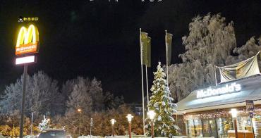 芬蘭羅凡聶米美食》世界第二北麥當勞●24小時營業 踩點北極圈麥當勞! 免費極光明信片 羅凡聶米美食/羅凡聶米必吃 芬蘭自由行/芬蘭自助