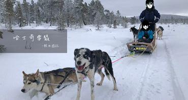 芬蘭極光自由行》極光小鎮Inari●哈士奇雪橇Husky Experience Inari活動 Visit Inari哈士奇雪橇行程 芬蘭極光行程 芬蘭自由行/芬蘭自助