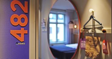 瑞典斯德哥爾摩住宿推薦》斯堪第53號酒店Scandic No 53●近斯德哥爾摩中央車站 瑞典住宿推薦/斯德哥爾摩住宿推薦 現代感新穎住宿