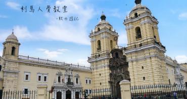 秘魯利馬景點推薦》聖方濟各聖殿與修院●利馬人骨教堂 膽小者勿入!世界上最恐怖的教堂 7萬骸骨深藏地底Basílica y Convento de San Francisco de Lima
