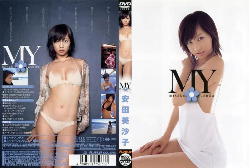 【JN】安田美沙子 MY ラブラ・ガール
