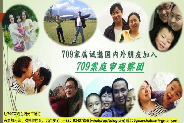 709维权律师遭酷刑 全球律师关切 家属积极营救