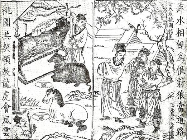 《三國》故事演化出的歇後語你知道多少?   成語   三國演義   諺語   三顧茅廬   歇後語   三國 故事   希望之聲