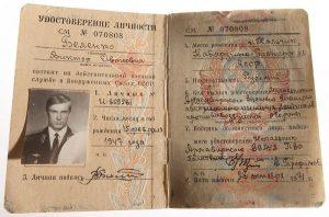 別連科的軍官證 (維基百科)