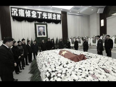 丁广训葬礼 (NTDCHINESE/视频裁图)