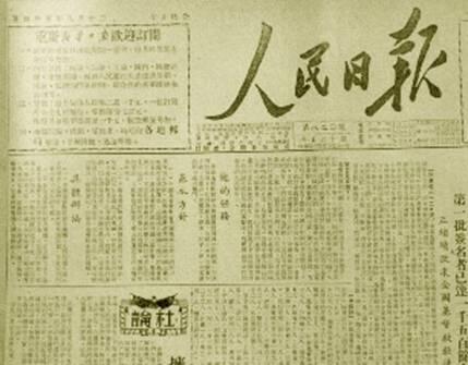 1950年9月23日,人民日报在头版刊登了《三自宣言》全文和首批签名拥护者1527人的名单 (网络图片)