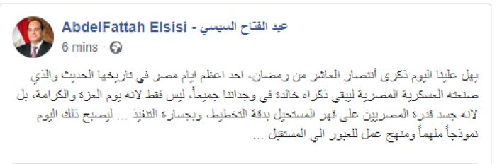 الرئيس السيسى: انتصار العاشر من رمضان جسد قدرة المصريين على قهر ...