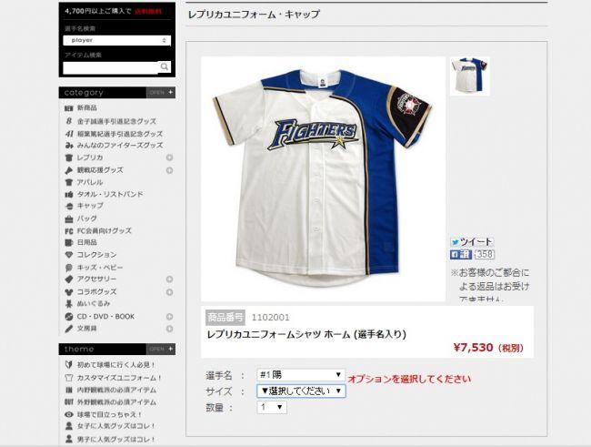全球首創-商品與球衣不同調 - 中職 - 棒球 | 運動視界 Sports Vision