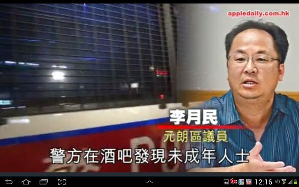 元 朗區區議員(2011)(12) - 樣樣都要知者 - mattwong - 頭條日報 頭條網Blog City