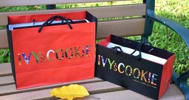 IVY'sCOOKIE「胡桃酥皮塔」食尚禮盒:中秋年節送禮的質感選擇