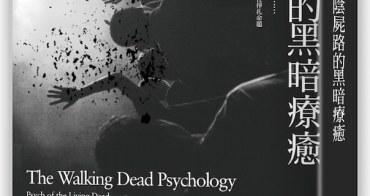 書評 | 《陰屍路的黑暗療癒》從心理角度遇見陰屍路主角暗黑性格