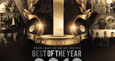 泰好聽 | GMM Grammy Best of the years 2016 年度必聽金曲