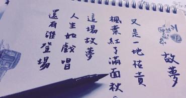 音樂推薦 | 精選中國12首詞曲唯美古風歌