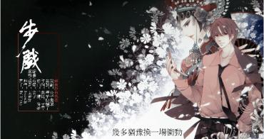 中國古風歌推薦《步戲》  五音jw唱出對自己人生出演戲碼