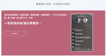大陸麻花Talk華語校園交友電台:跨世代互動交流的語音直播平台
