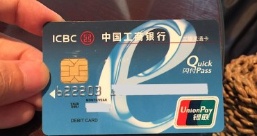 中國   在中國工商銀行開通大陸銀行卡前必讀10大重點