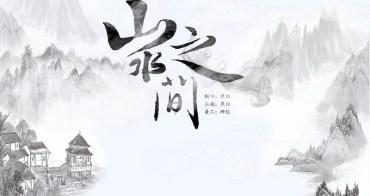 中國新生代音樂人.黑白   溫潤嗓音翻唱許嵩古風歌《山水之間》