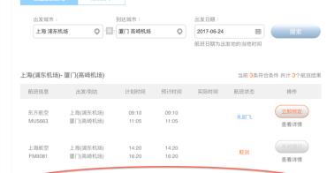 中國 | 大陸自由行遇航班取消怎麼辦?以東方航空班機為例