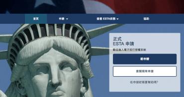 美國免簽 | 線上ESTA申請流程與必備10大清單