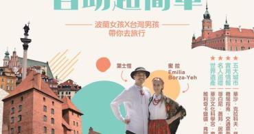 書評.波蘭自助超簡單 | 波蘭女孩蜜拉X台灣男孩葉士愷帶你去旅行