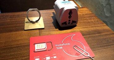 歐洲上網卡 | 淘寶買Vodafone歐洲多國通用4G網速6GB流量經驗分享