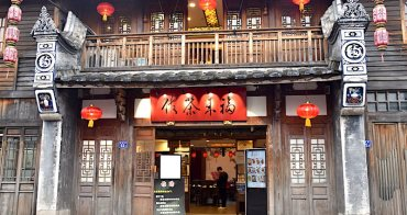 中國   福州:當文青漫遊遇見三坊七巷之明清建築群