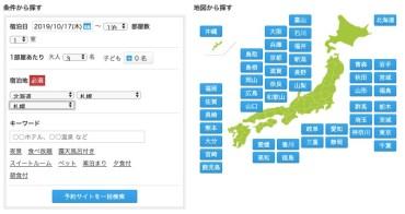 日本住宿訂房比價3個心得經驗分享,以北海道札幌旅館為例