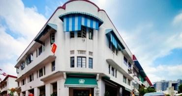 新加坡   走訪中峇魯,品味咖啡閱讀的下午茶時光