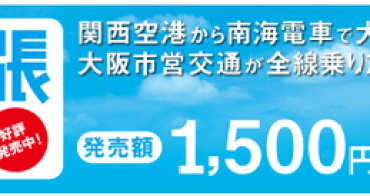【關西】大阪出張きっぷ好好用:從關西空港到難波站(含大阪市營交通一日卷)