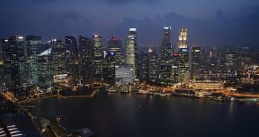 新加坡   潮人時尚夜生活好去處