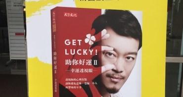 劉軒「GET LUCKY!助你好運II」幸運透視眼:找好運也要避惡運!
